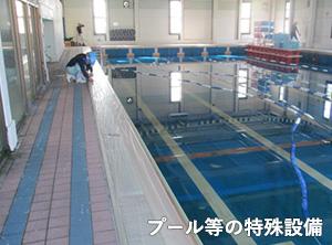 プール等の特殊設備